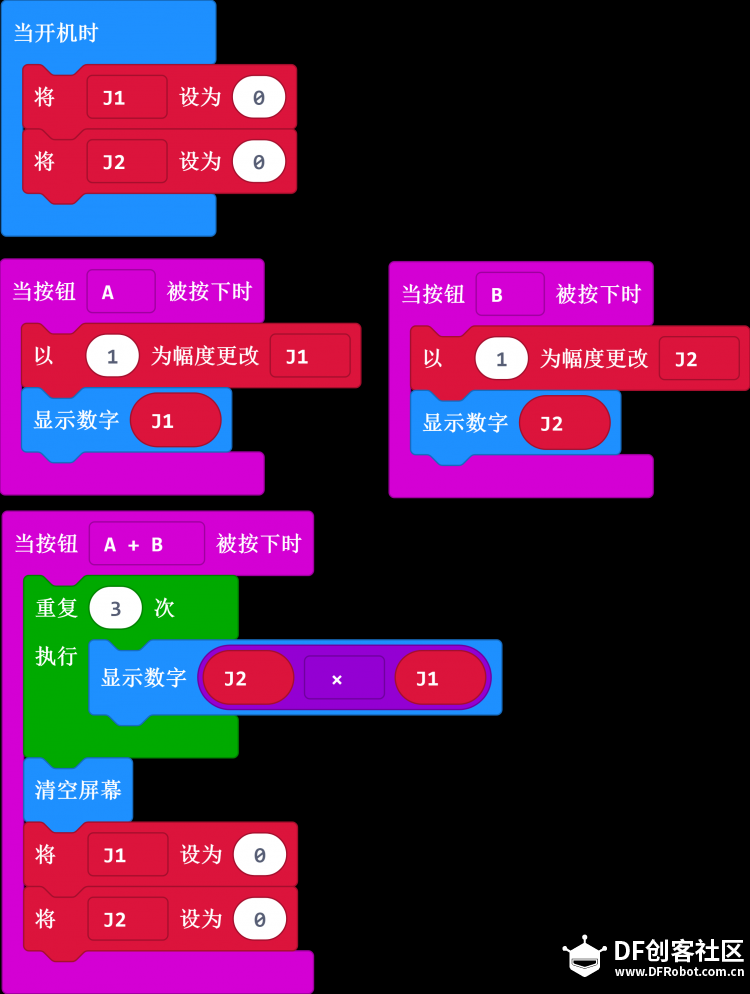 microbit-屏幕截图 (2).png
