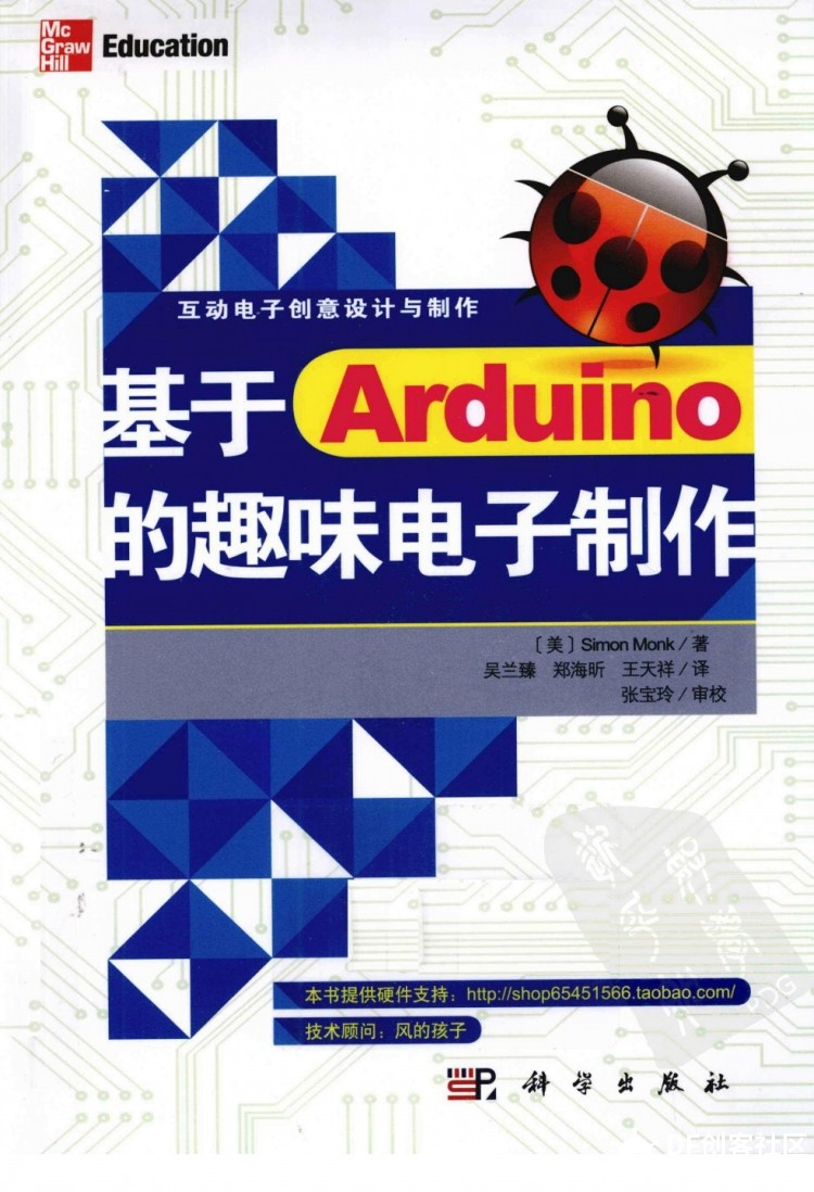 [基于Arduino的趣味电子制作]30 Arduino Project For The Evil Genius_00.jpg