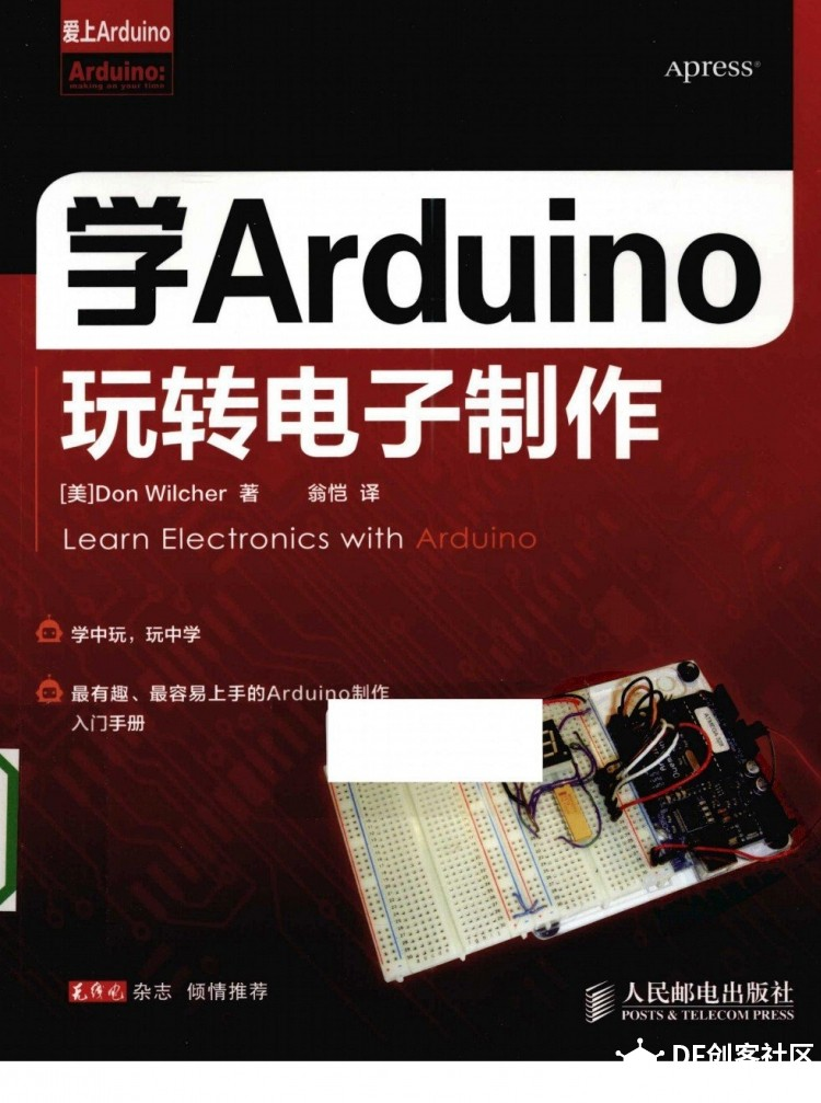 [学Arduino玩转电子制作]Learn Electronics with Arduino_00.jpg